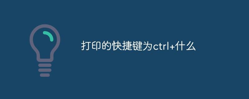 打印的快捷键为ctrl+什么