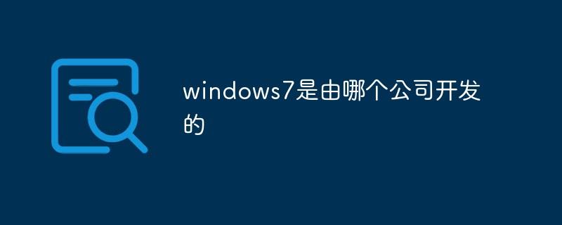 windows7是由哪个公司开发的