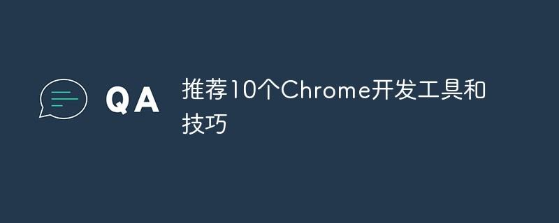 推荐10个Chrome开发工具和技巧