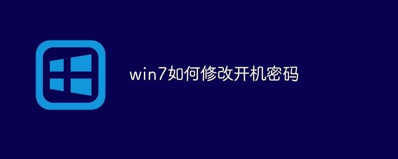 win7如何修改开机密码