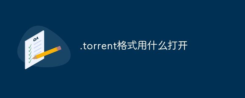 .torrent格式用什么打开