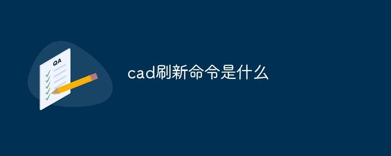 cad刷新命令是什么