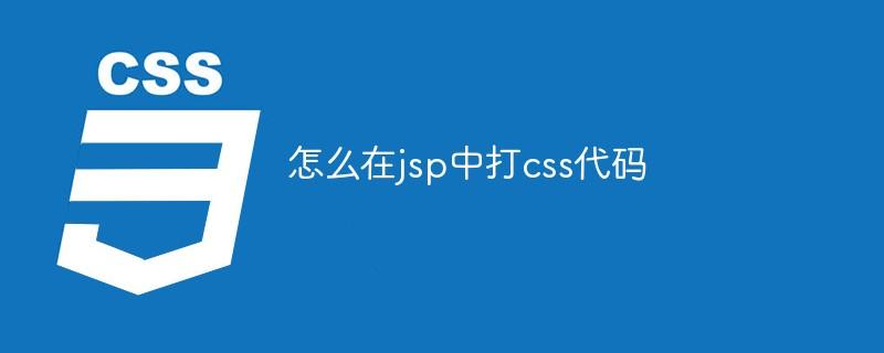 怎么在jsp中打css代码