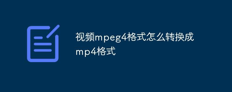 视频mpeg4格式怎么转换成mp4格式