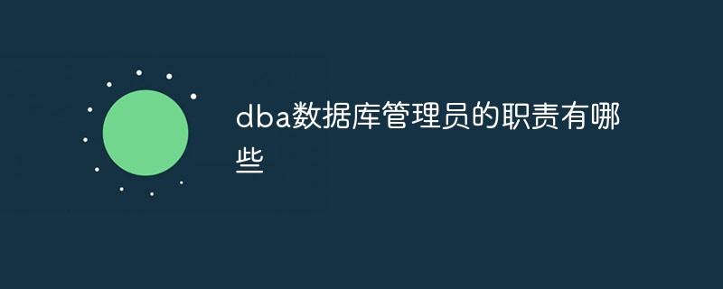 dba数据库管理员的职责有哪些