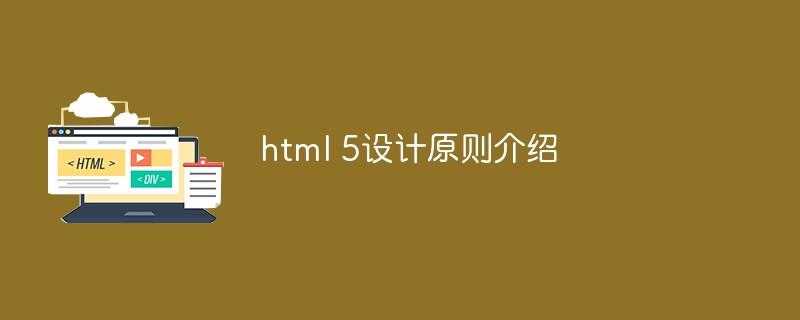 html 5设计原则介绍