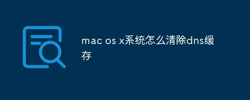 mac os x系统怎么清除dns缓存