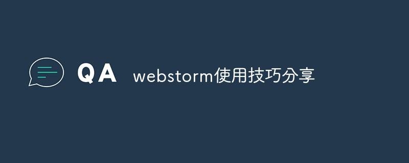 webstorm使用技巧分享