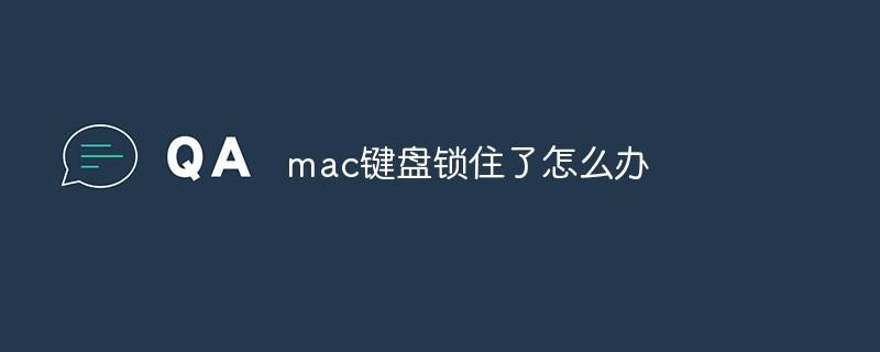mac键盘锁住了怎么办