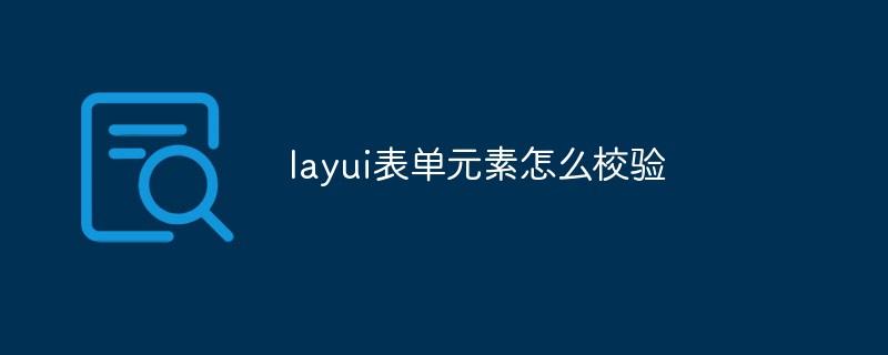 layui表单元素怎么校验