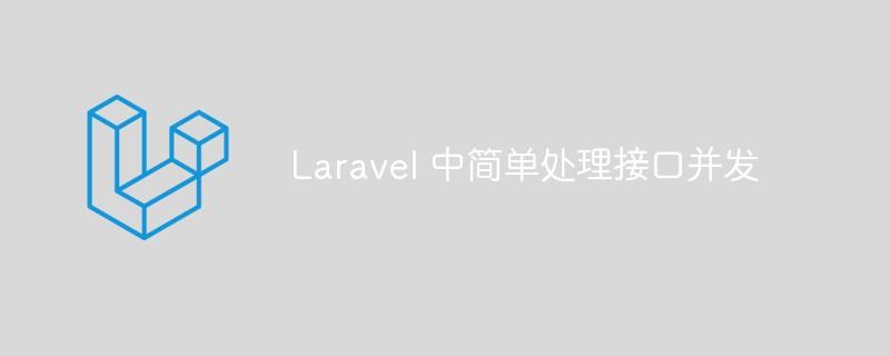 简析Laravel中处理接口并发