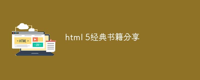 html 5经典书籍分享