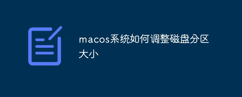 macos系统如何调整磁盘分区大小
