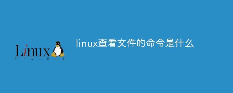 linux查看文件的命令是什么