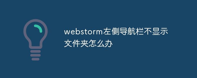 webstorm左侧导航栏不显示文件夹怎么办