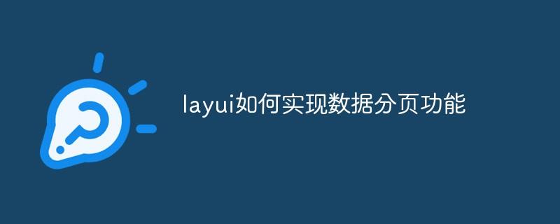layui如何实现数据分页功能