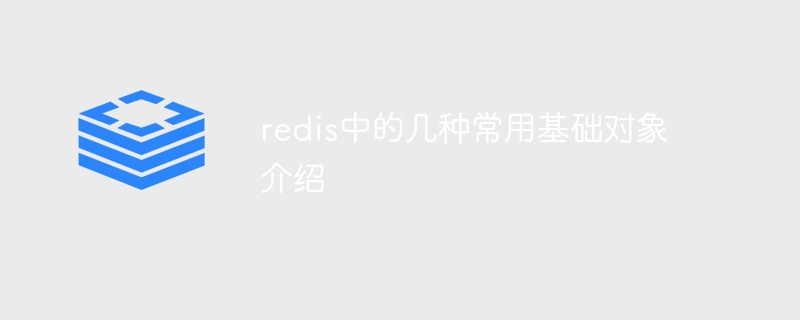 redis中的几种常用基础对象介绍
