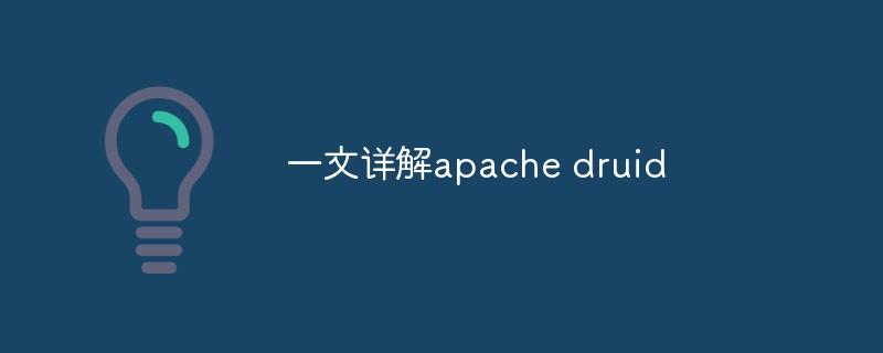 一文详解apache druid