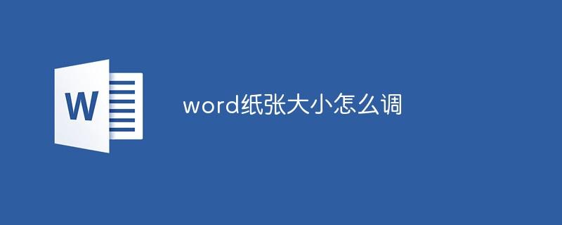 word纸张大小怎么调
