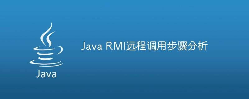 Java RMI远程调用步骤分析