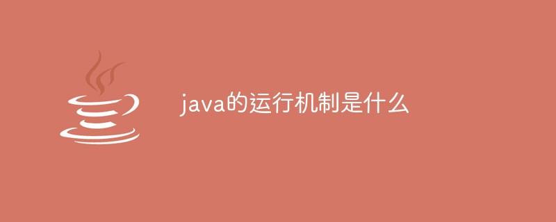 java的运行机制是什么
