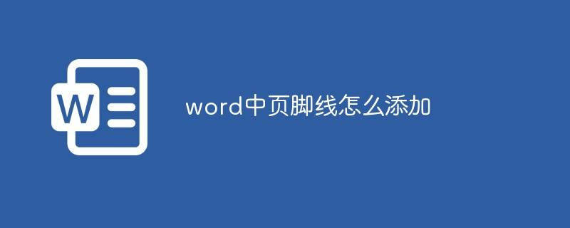 word中页脚线怎么添加