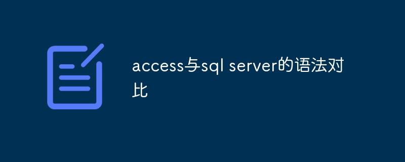 access与sql server的语法对比