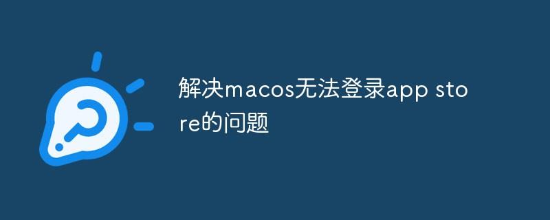 解决macos无法登录app store的问题