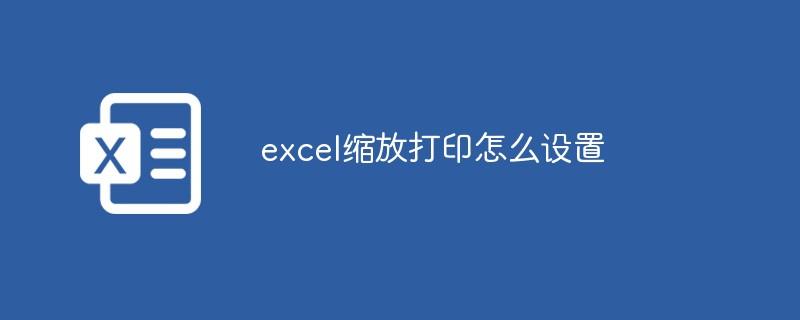 excel缩放打印怎么设置
