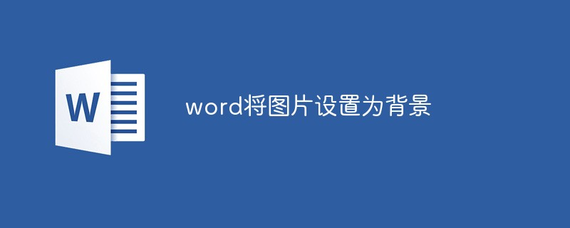 word将图片设置为背景