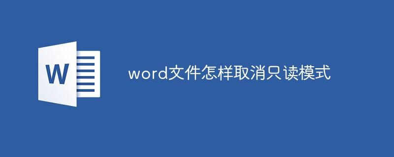 word文件怎样取消只读模式