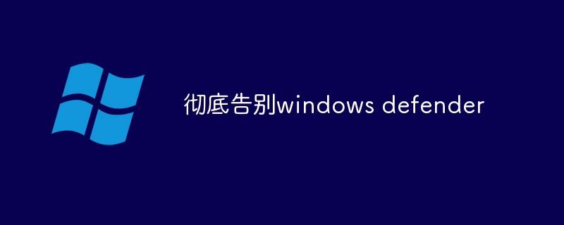 彻底告别windows defender