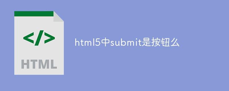 html5中submit是按钮么