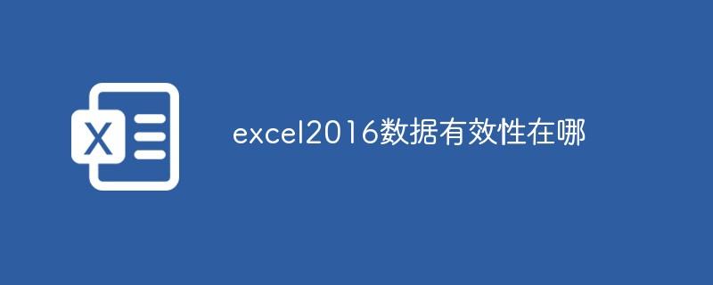 excel2016数据有效性在哪