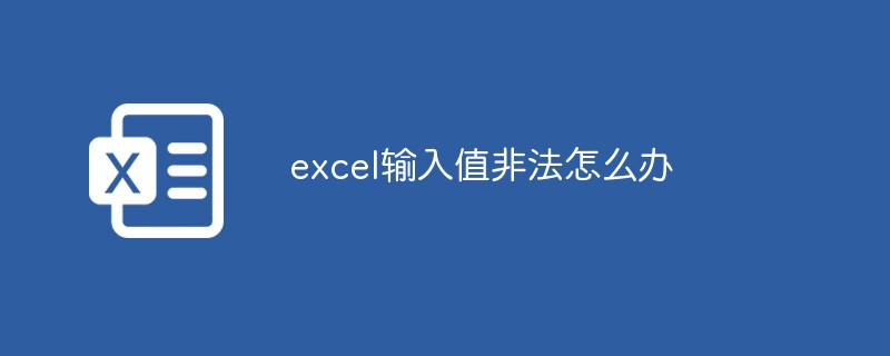 excel输入值非法怎么办