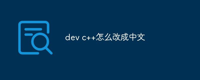 dev c++怎么改成中文