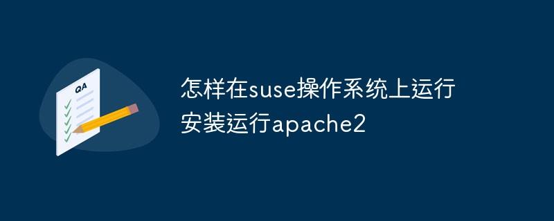 怎样在suse操作系统上安装运行apache2