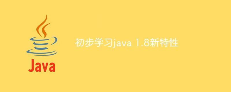 初步学习java 1.8新特性