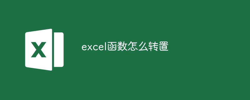 excel函数怎么转置