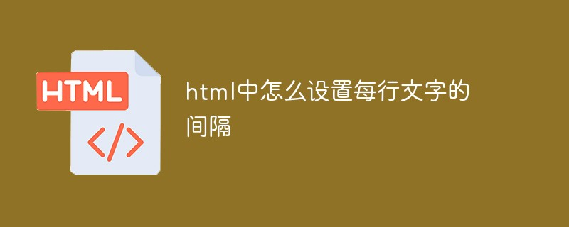 html中怎么设置每行文字的间隔