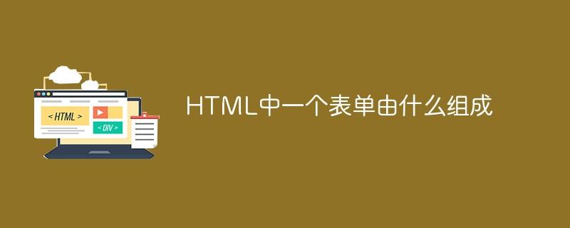 HTML中一个表单由什么组成