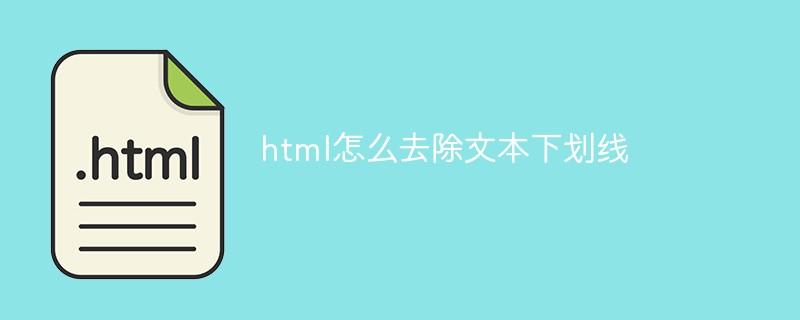 html怎么去除文本下划线
