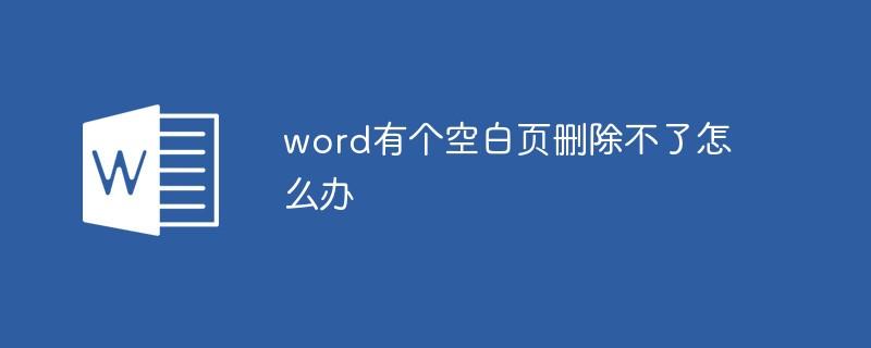 word有个空白页删除不了怎么办