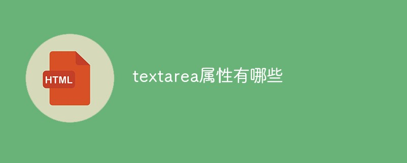 textarea属性有哪些