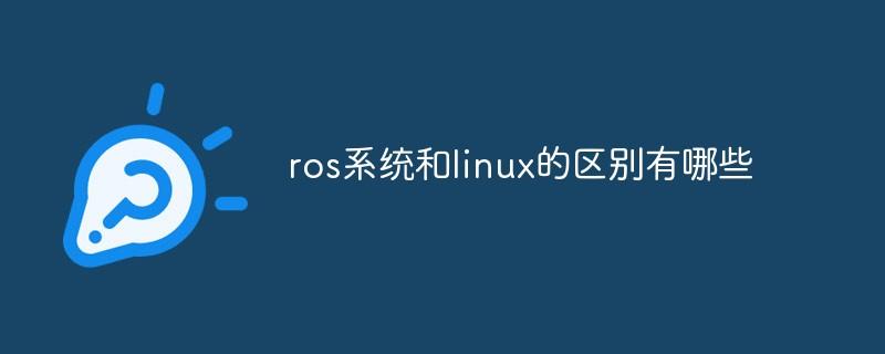 ros系统和linux的区别有哪些