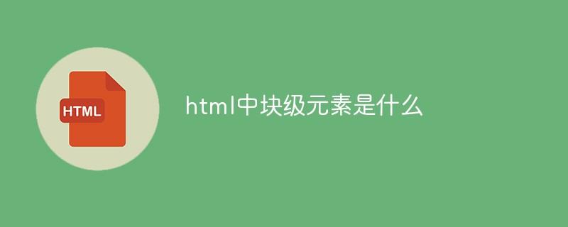 html中块级元素是什么