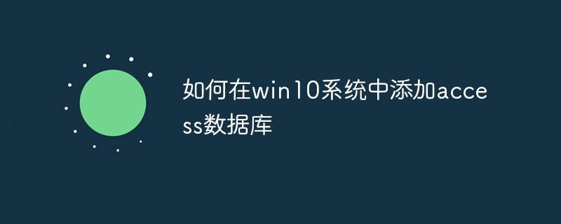 如何在win10系统中添加access数据库
