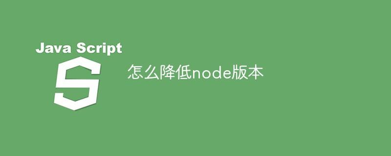 怎么降低node版本