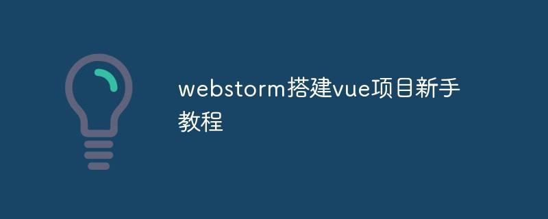 webstorm搭建vue项目新手教程