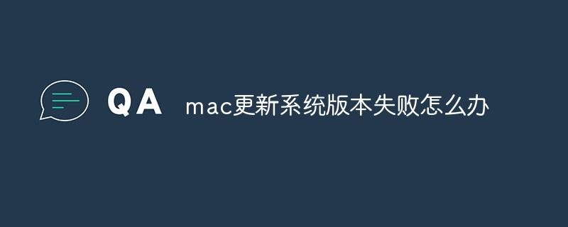 mac更新系统版本失败怎么办